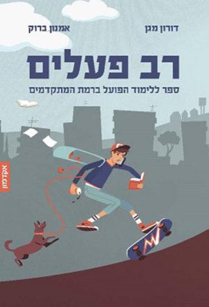 Rav Pealim Cover